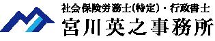 宮川英之 社会保険労務士(特定)・行政書士事務所